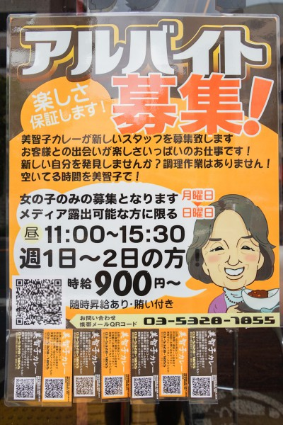 michikocurry_20150915-14