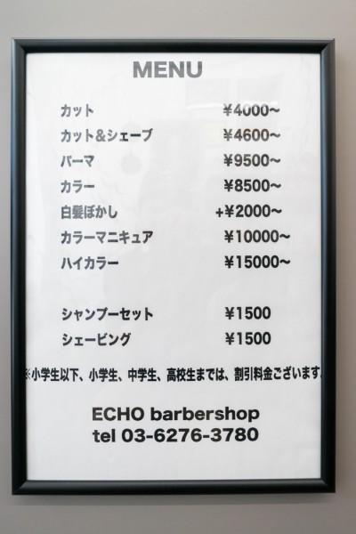 t_ECHObarbershop-25