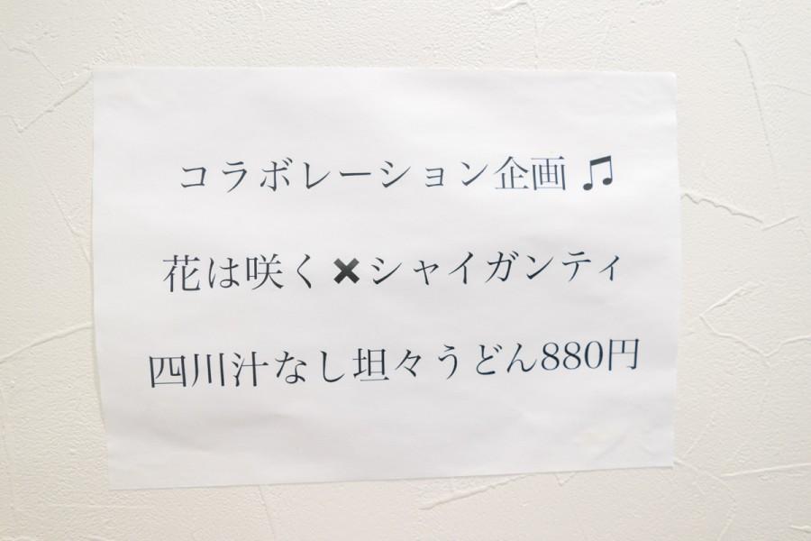 t_151126_hanahasaku-32