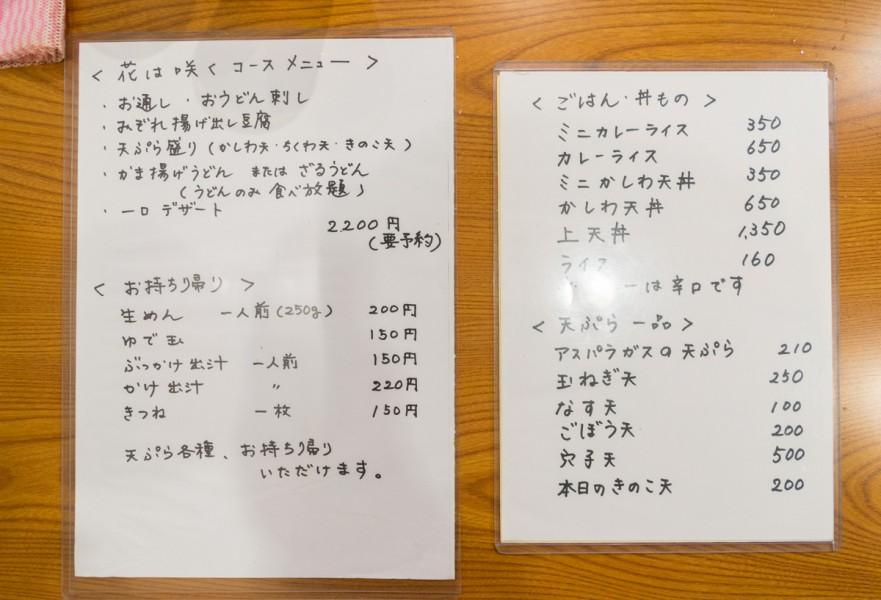t_151126_hanahasaku-33