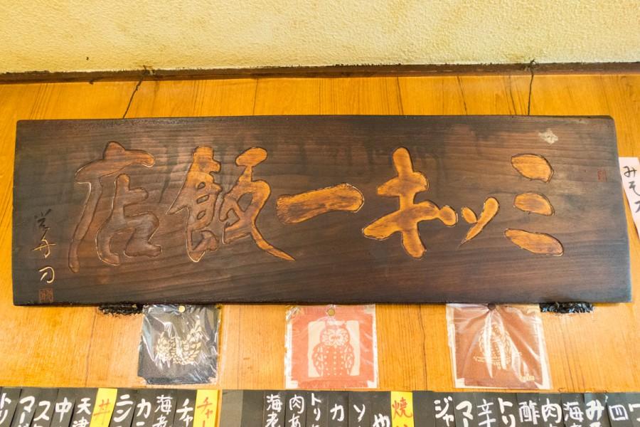 t_151201_mikkihanten-1.jpg-13