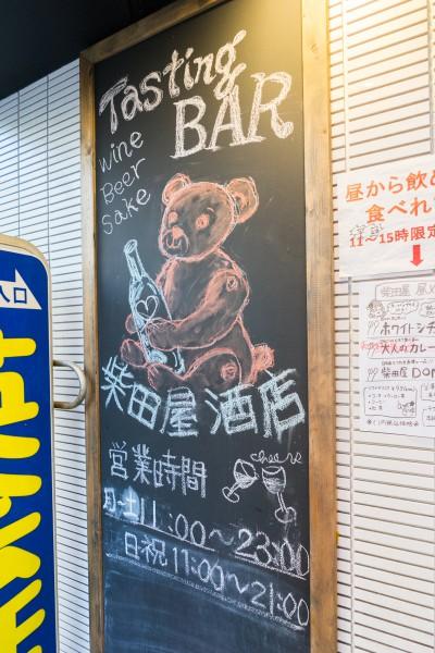 t_151209_shibatayashuten-34