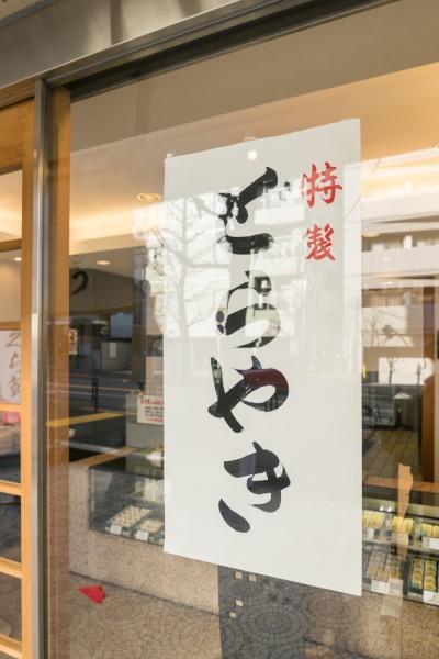 t_160126_kogetsudo-20