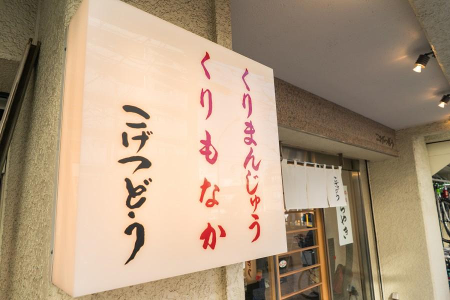 t_160126_kogetsudo-21