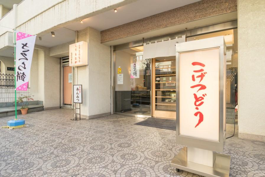 t_160126_kogetsudo-22