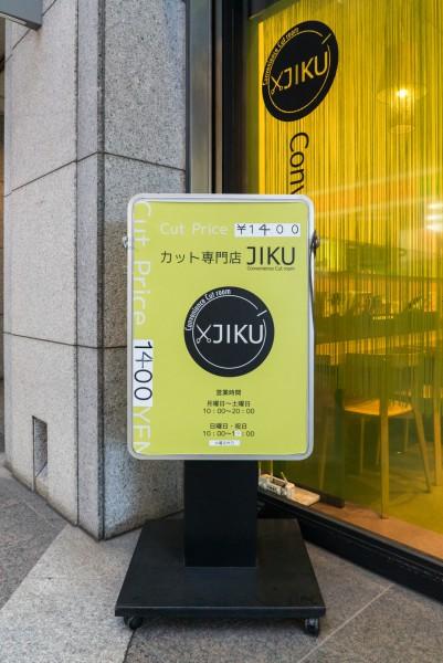 t_160217_JIKU-39