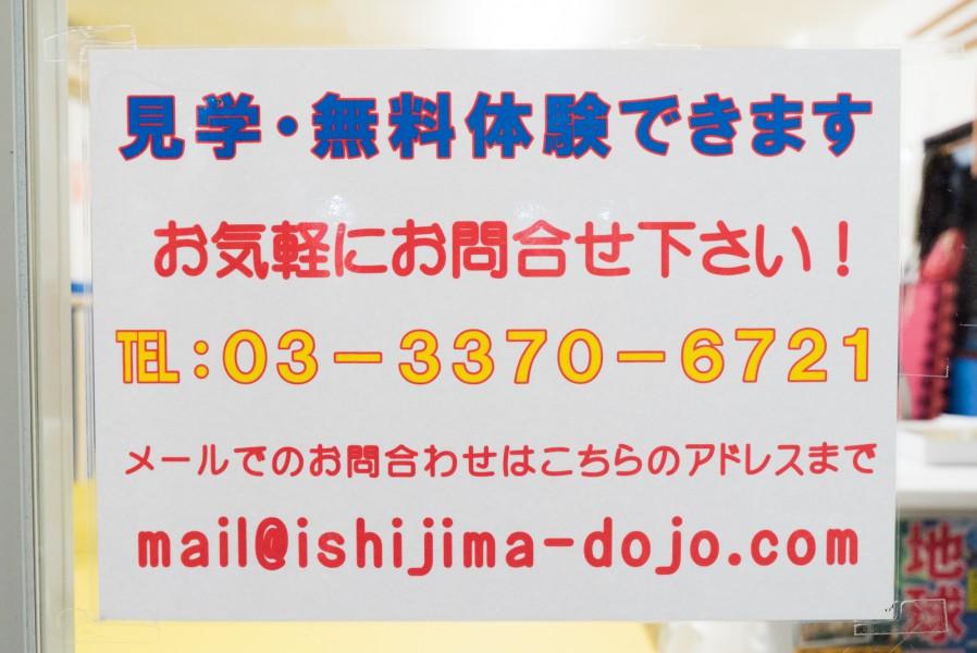 t_ishijimadojo1_20160406-40
