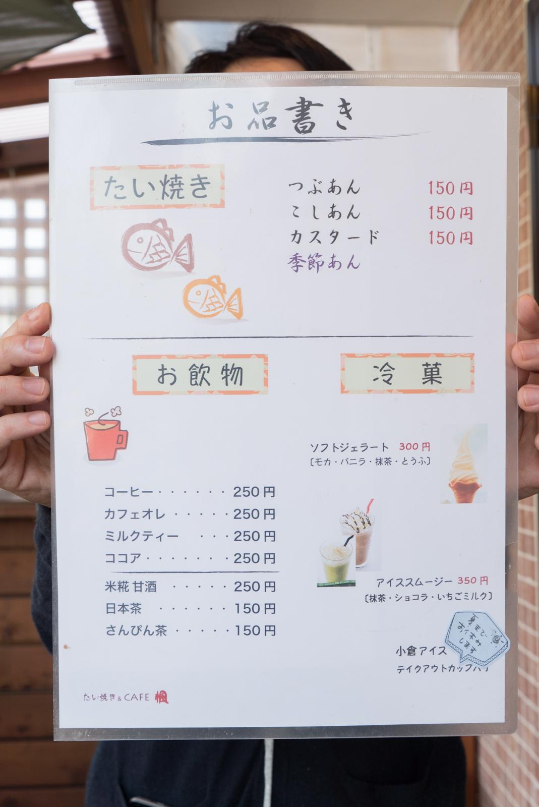 t_taiyakikaede_20160419-17