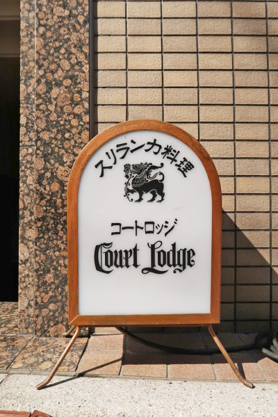courtlodge02