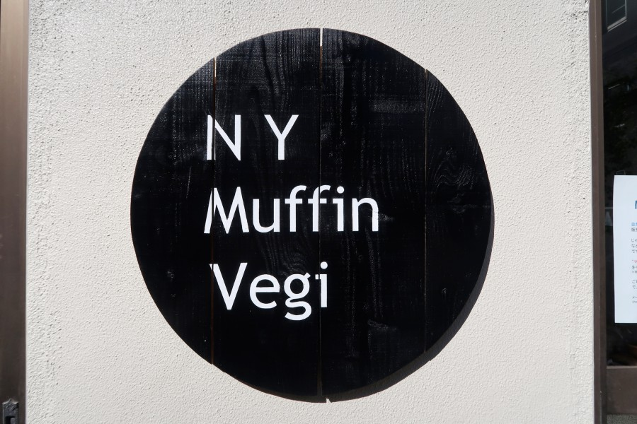 nymuffin2